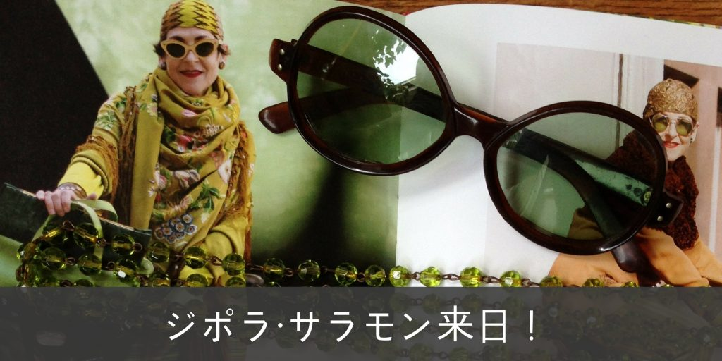 """Join Tziporah Salamon in Japan for  the """"Tizporah's Stories (with clothes!)"""" Performance and """"Art of Dressing Seminar"""" Details at maryfidler.com"""
